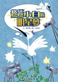 鷺鷥小白的明星夢