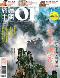 Or旅讀中國 [第19期]:尋夢桃花源