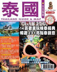 泰國玩全指南. 13'-14'版