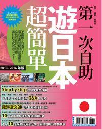 第一次自助遊日本超簡單. 13