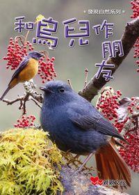 和鳥兒作朋友