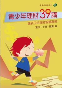 青少年理財39講:讓孩子的理財智慧高飛