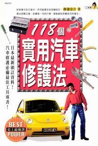 118個實用汽車修護法