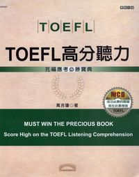 TOEFL高分聽力 [有聲書]:托福應考必勝寶典