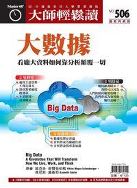 大師輕鬆讀 2013/09/11 [第506期] [有聲書]:大數據 看龐大資料如何靠分析顛覆一切