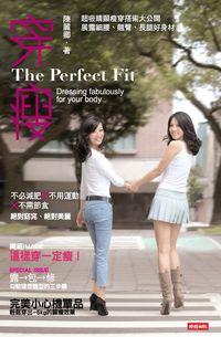 穿瘦:完美小心機,展露細腰、長腿、翹臀好身材