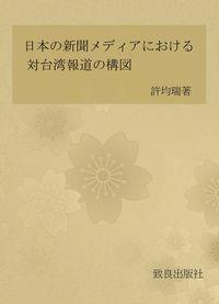 日本の新聞メディアにおける対台湾報道の構図