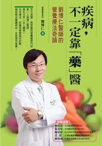疾病,不一定要靠「藥」醫:劉博仁醫師的營養療法奇蹟