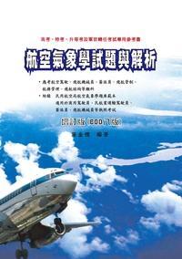 航空氣象學試題與解析