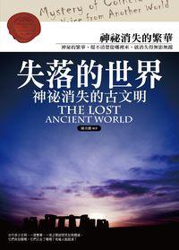 失落的世界:神秘消失的古文明