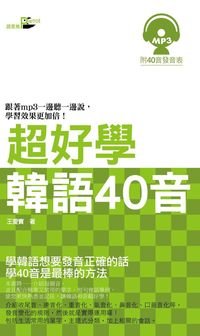 超好學韓語40音 [有聲書]