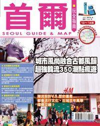 首爾玩全指南. 13-14版