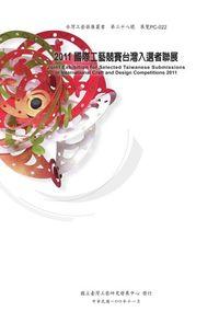 國際工藝競賽台灣入選者聯展. 2011