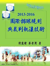 2013-2016國際排球規則與裁判執法技術