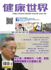 健康世界 [第454期]:邱文達: 建構急性、中期、長期醫療照護整合的社會