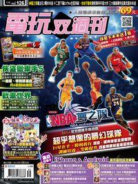 電玩双週刊 2013/10/14 [第126期]:NBA夢之隊