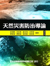 天然災害防治導論