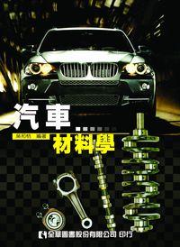 汽車材料學