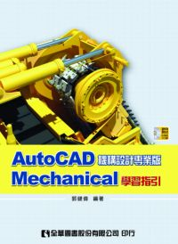 AutoCAD Mechanical學習指引