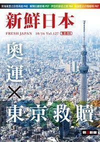 新鮮日本 [中日文版] 2013/10/16 [第127期] [有聲書]:奧運x東京救贖