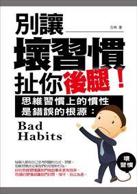 別讓壞習慣扯你的後腿!:思維習慣上的慣性是錯誤的根源