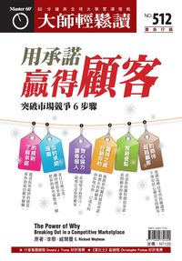 大師輕鬆讀 2013/10/16 [第512期] [有聲書]:用承諾贏得顧客 - 突破市場競爭6步驟
