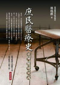 庶民醫療史:臺灣醫壇演義