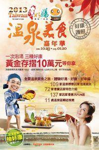 食尚玩家 特刊:溫泉美食嘉年華 102/10/28-103/01/20. 2013