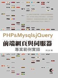 PHP&Mysql&jQuery:前端網頁與伺服器專案範例實錄