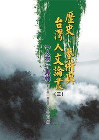 歷史、藝術與台灣人文論叢. 3, 「人物」專輯
