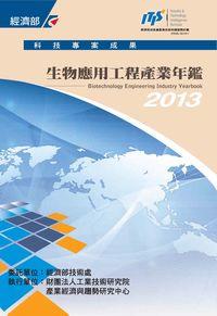 生物應用工程產業年鑑. 2013