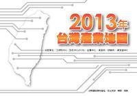 臺灣產業地圖. 2013年
