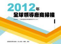 全球領導廠商掃描. 2012年