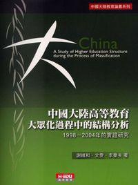 中國大陸高等教育大眾化過程中的結構分析:1998-2004年的實證研究