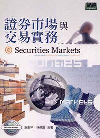證券市場與交易實務