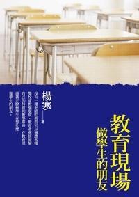 教育現場:做學生的朋友
