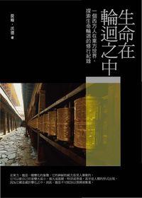 生命在輪迴之中:一個西方人在東方世界,探索生命輪迴的修行紀錄