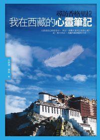 尋訪香格里拉:我在西藏的心靈筆記
