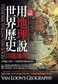 用地理說世界歷史:房龍地理