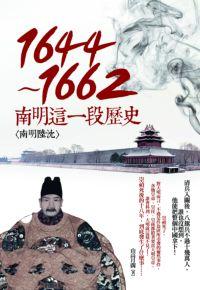 1644-1662:南明這一段歷史