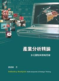 產業分析精論:多元觀點與策略思維