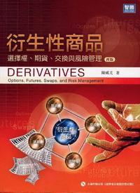 衍生性商品:選擇權、期貨、交換與風險管理