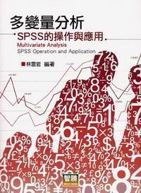 多變量分析:SPSS的操作與應用