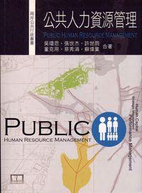 公共人力資源管理