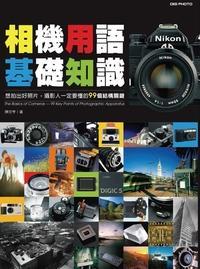 相機用語基礎知識:想拍出好照片, 攝影人一定要懂的99個結構關鍵