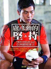 亞洲網壇球王盧彥勳的堅持