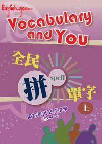 Vocabulary and you [有聲書]. 上冊