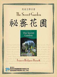 The Secret Garden = 祕密花園