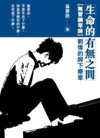 生命的有無之間:《無臂鋼琴師》劉偉的腳下樂章