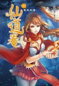 仙道卷. Vol.3, 冤走天涯